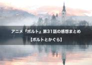 ボルト アニメ 第31話 感想