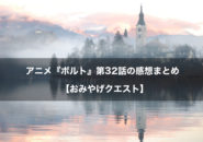 ボルト アニメ 第32話 感想