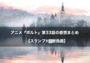 ボルト アニメ 第33話 感想