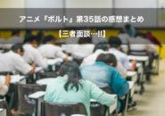 ボルト アニメ 第35話 感想