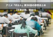 ボルト アニメ 第36話 感想