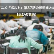 ボルト アニメ 第37話 感想