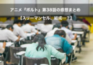 ボルト アニメ 第38話 感想
