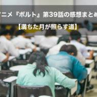 ボルト アニメ 第39話 感想