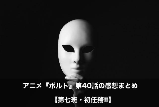 ボルト アニメ 第40話 感想