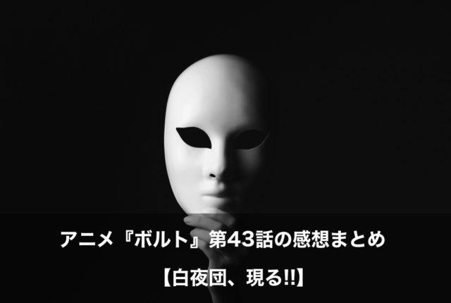 ボルト アニメ 第43話 感想
