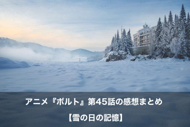 ボルト アニメ 第45話 感想
