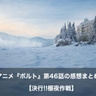 ボルト アニメ 第46話 感想