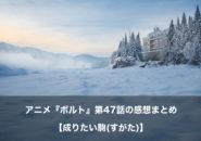 ボルト アニメ 第47話 感想