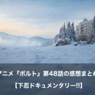 ボルト アニメ 第48話 感想