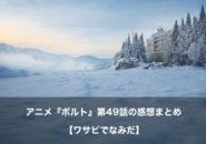 ボルト アニメ 第49話 感想