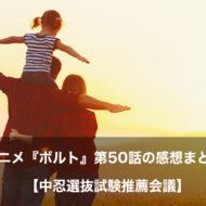 ボルト アニメ 第50話 感想