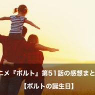 ボルト アニメ 第51話 感想