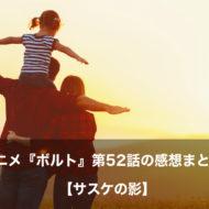 ボルト アニメ 第52話 感想