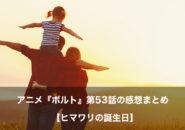 ボルト アニメ 第53話 感想