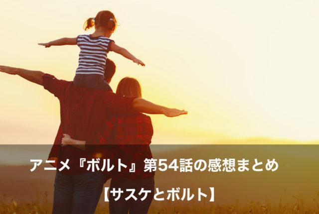 ボルト アニメ 第54話 感想