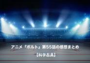 ボルト アニメ 第55話 あらすじ 感想