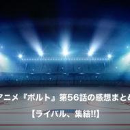 ボルト アニメ 第56話 感想