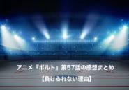 ボルト アニメ 第57話 感想
