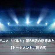 ボルト アニメ 第58話 感想
