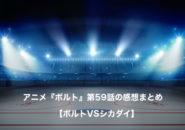 ボルト アニメ 第59話 感想