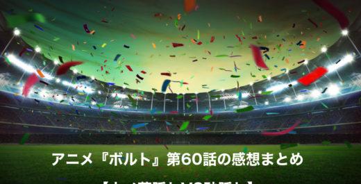 ボルト アニメ 第60話 感想