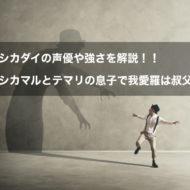 奈良シカダイ 声優 シカマル テマリ 息子 我愛羅