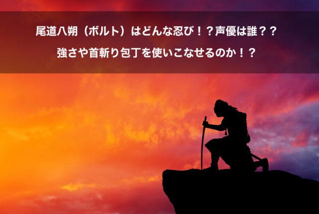 尾道八朔 ボルト