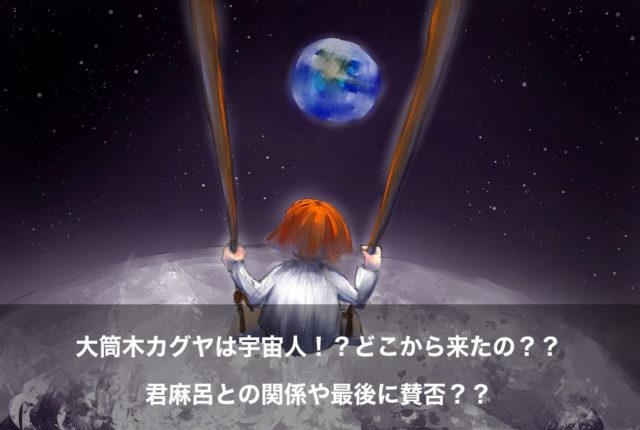 大筒木カグヤ 宇宙人