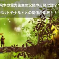 猿飛木の葉丸