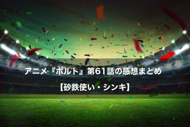 ボルト アニメ 第61話 感想