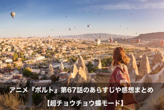 ボルト アニメ 第67話 あらすじ 感想