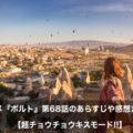 ボルト(アニメ)第68話のあらすじや感想まとめ【超チョウチョウキスモード!!】