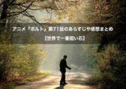 ボルト アニメ 第71話 あらすじ 感想