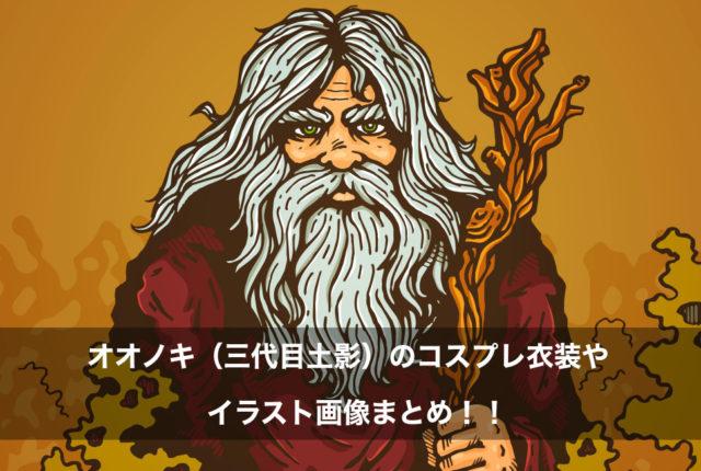 オオノキ 三代目土影 コスプレ イラスト画像