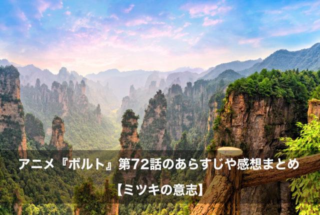 ボルト アニメ 第72話 あらすじ 感想