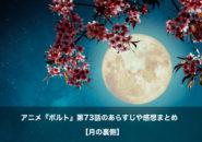 ボルト アニメ 第73話 あらすじ 感想