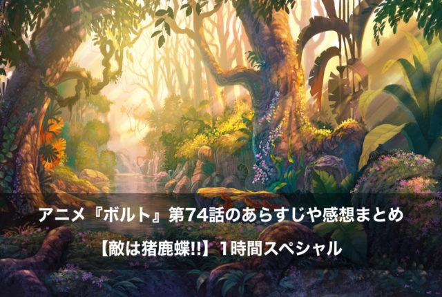ボルト アニメ 第74話 あらすじ 感想