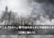 ボルト アニメ 第76話 感想
