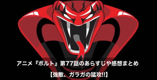 ボルト アニメ 第77話 あらすじ 感想
