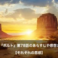 ボルト アニメ 第78話 あらすじ 感想