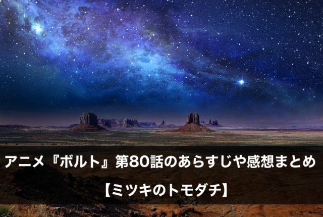 ボルト アニメ 第80話 あらすじ 感想
