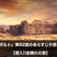 ボルト アニメ 第82話 あらすじ 感想