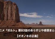 ボルト アニメ 第83話 あらすじ 感想