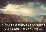 ボルト アニメ 第84話 あらすじ 感想