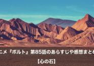 ボルト アニメ 第85話 あらすじ 感想